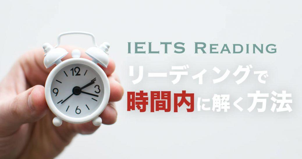 【IELTSリーディング】時間内に解ける解き方と方法