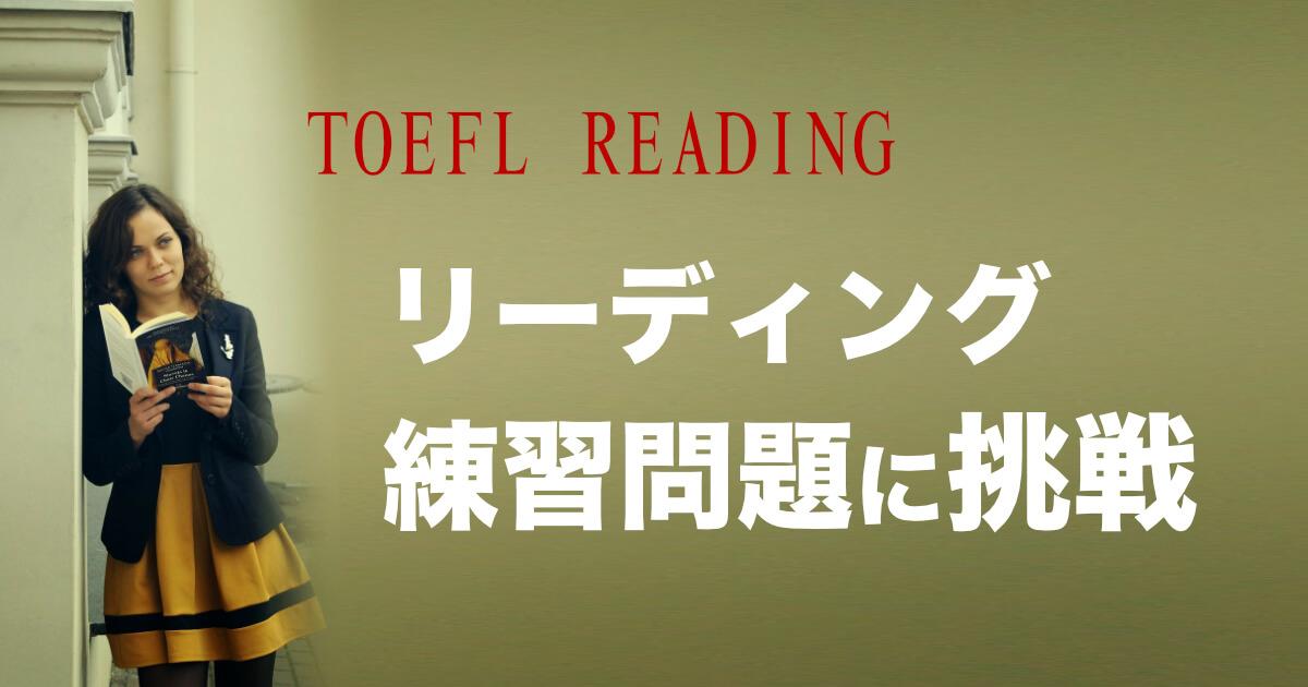 TOEFL iBTサンプルテストを公開!自分の現在のスコアを確認できるよ