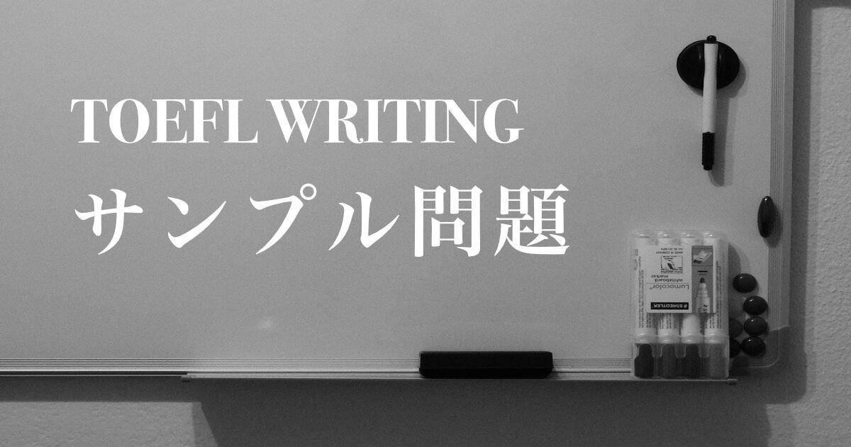 【TOEFL IBT対策】ライティングセクションのサンプル問題と解説