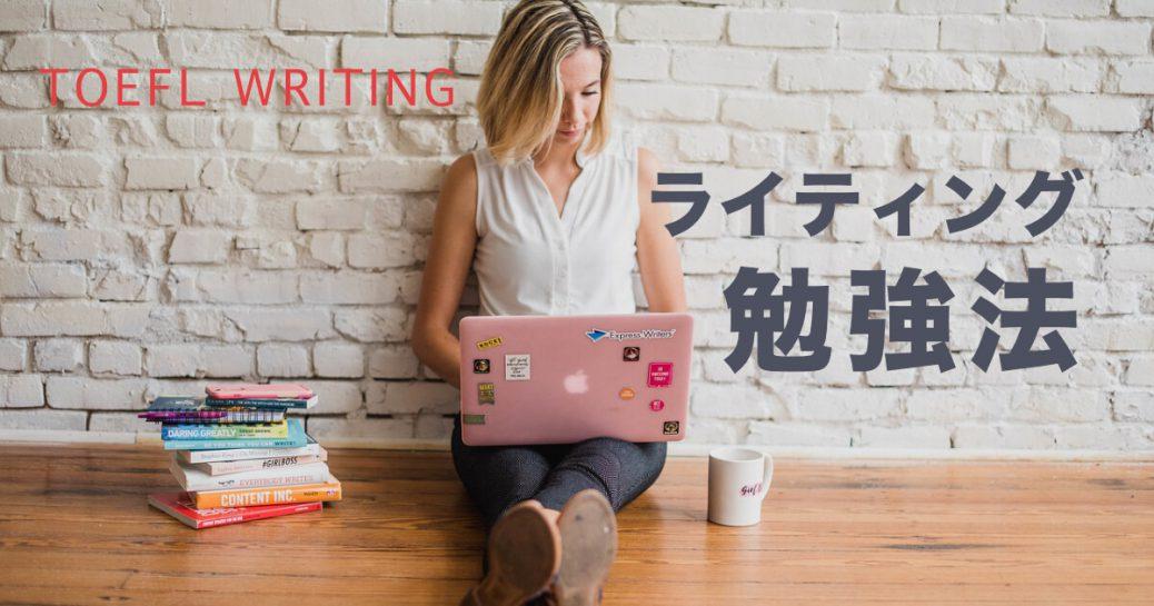 TOEFL IBTのライティングのスコアを伸ばす勉強法【実践問題付き】