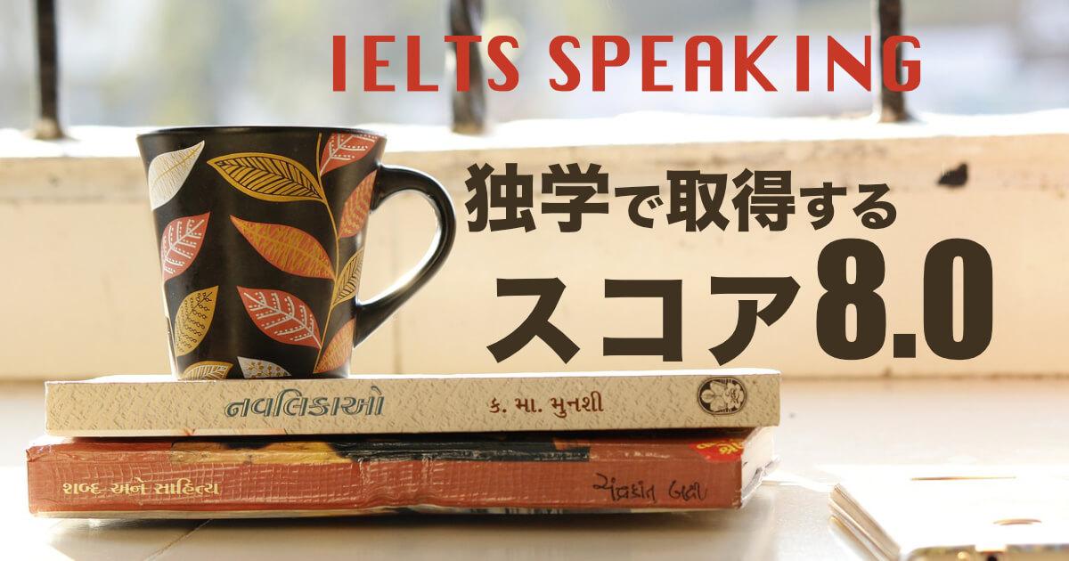 【独学暗記で攻略】 IELTSスピーキング「8.0」を取得する方法