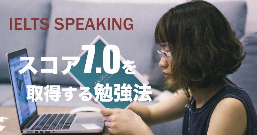 IELTSスピーキンングスコア「7.0」対策と勉強法【実践問題つき】