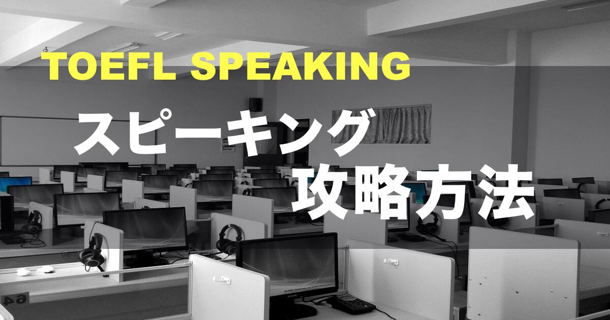 【TOEFL IBT対策】スピーキングパートの攻略方法をサンプル問題付きで解説