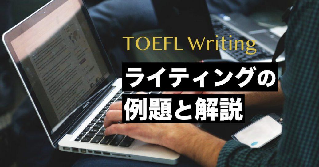 【TOEFL iBT対策】ライティングの攻略方法を例題付きで解説