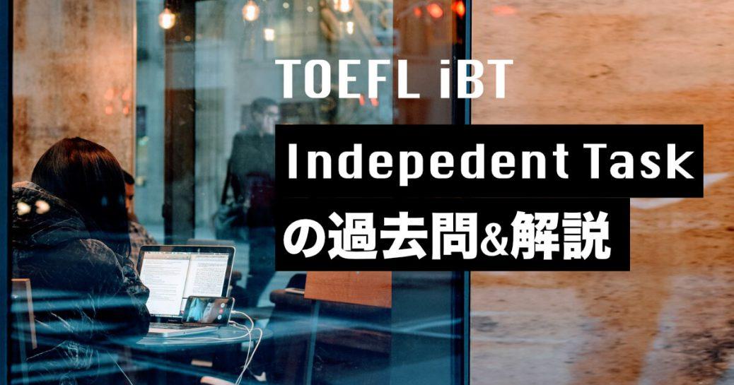 【TOEFL iBT対策】Independent スピーキングの過去問を解説