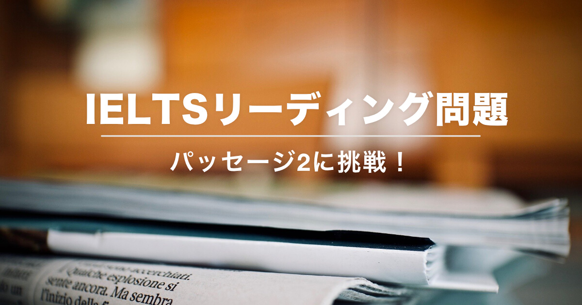 【IELTS対策】リーディング「パッセージ2」のサンプル問題