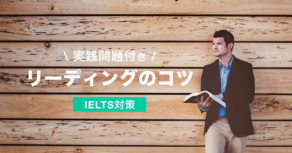 IELTSのリーディングで時間内に解く方法とコツ【実践問題付き】
