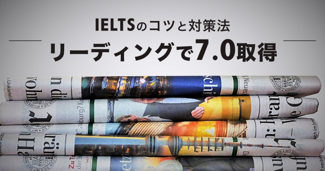 IELTSリーディングスコア「7.0」対策と勉強法【実践問題つき】