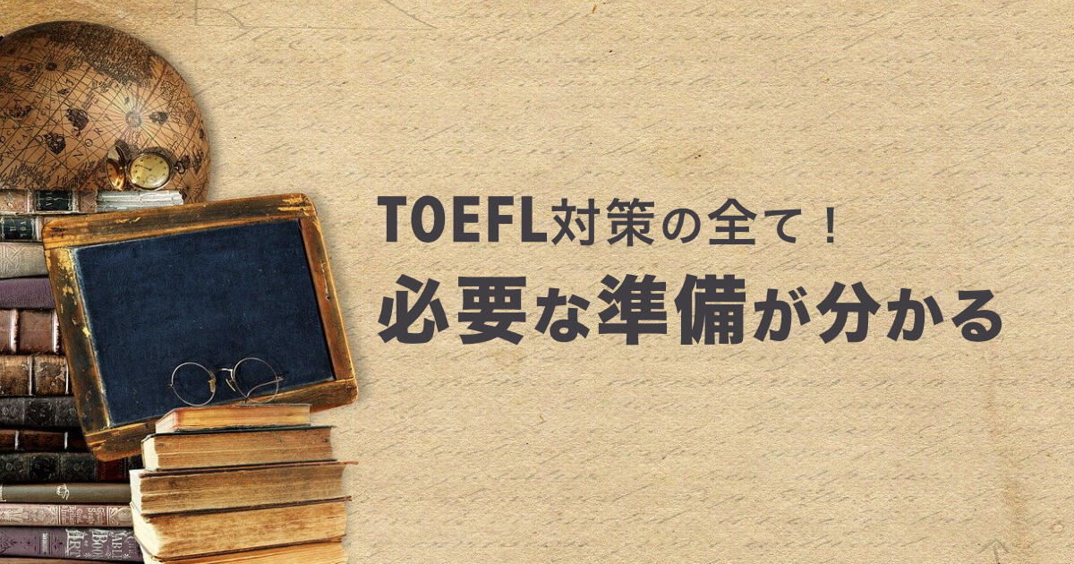 TOEFl IBT(トーフル)対策を始める前にやるべき準備【必読】