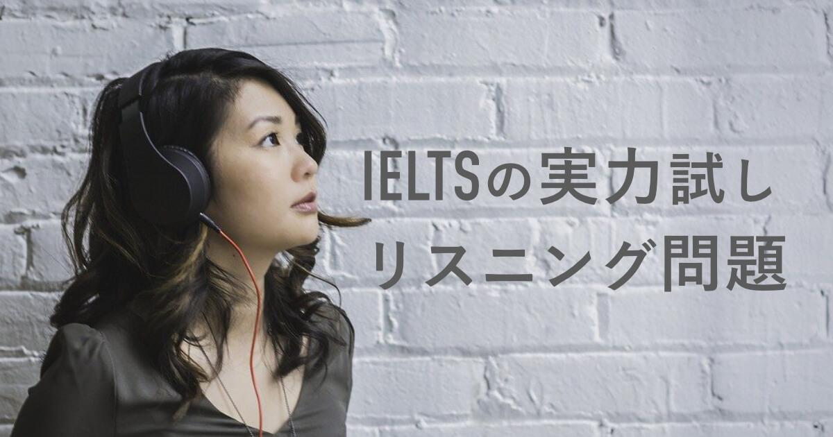 【IELTS問題】リスニングパート1のサンプル教材