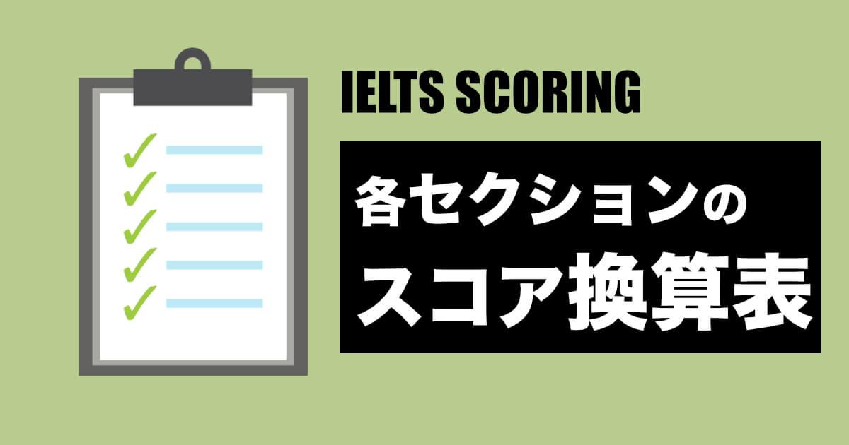 【IELTS】各セクションの正答数とスコアの換算を徹底解説