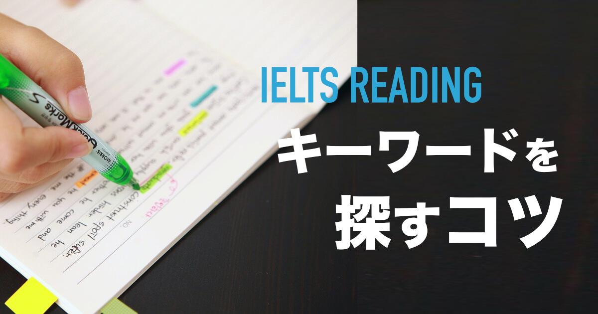 【IELTSリーディング】キーワード探しの「コツ」を練習問題と一緒に解説