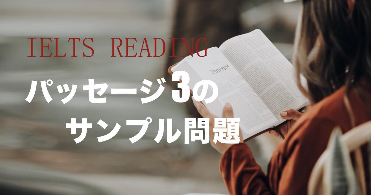 【IELTS対策】リーディング「パッセージ3」のサンプル問題に挑戦