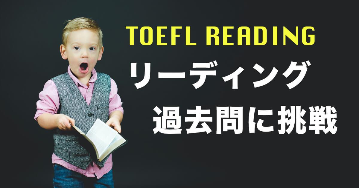 【実践問題】TOEFLリーディングの過去問と解説