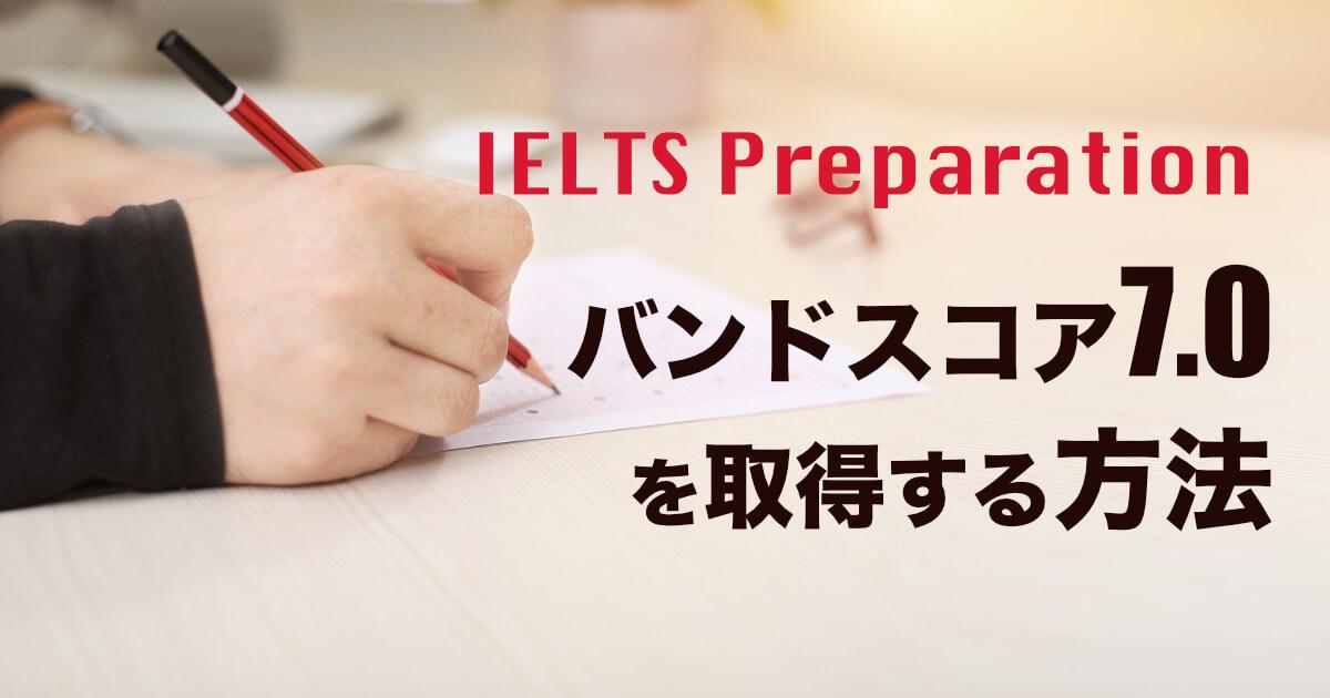 【保存版】IELTSバンドスコア7.0を取得する対策法