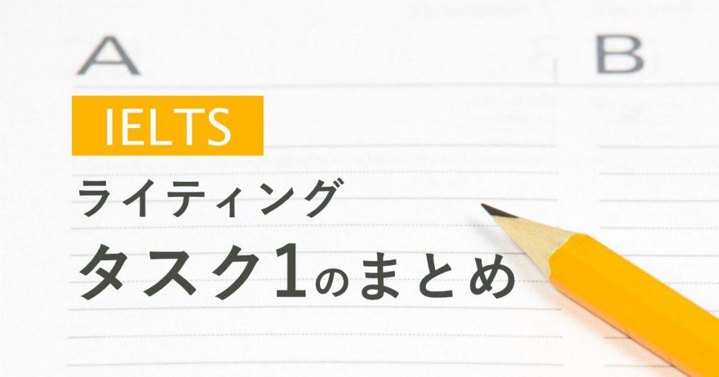 【タスク1の書き方まとめ】 IELTSライティング対策