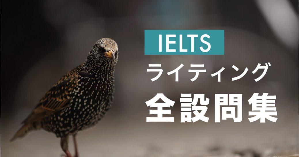【問の種類とストラクチャ】IELTSライティングの型と内部構成を完全解説