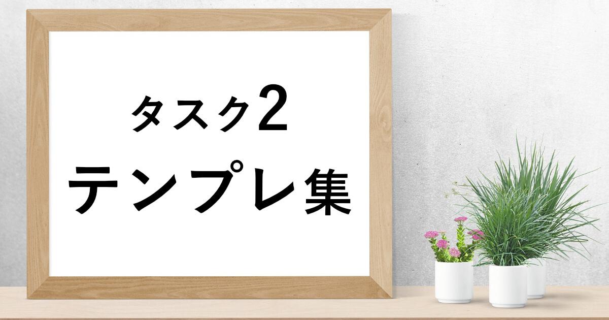 【IELTSライティング】「タスク2」で役立つテンプレート表現