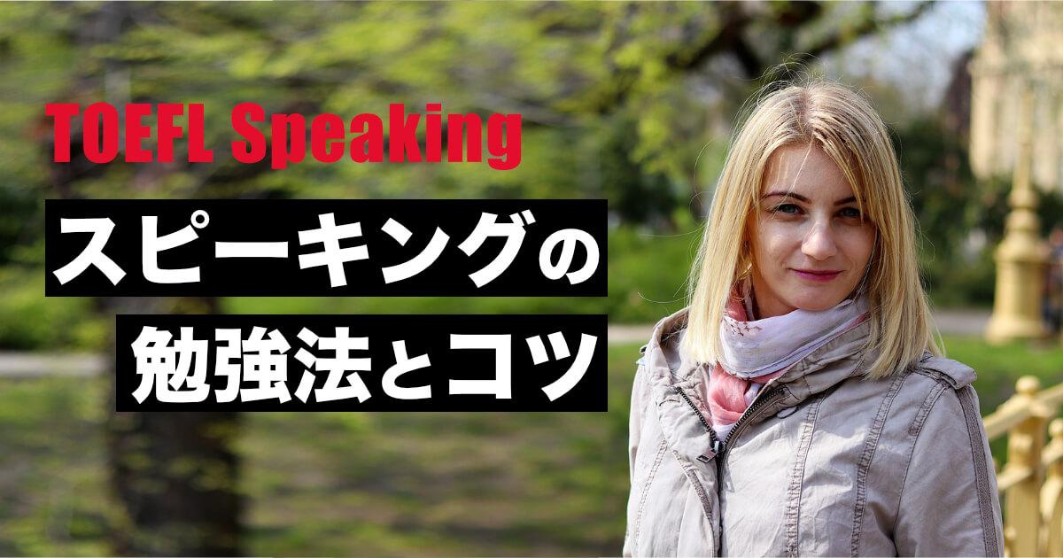 TOEFL iBTスピーキングのコツと勉強方法【Speaking対策】