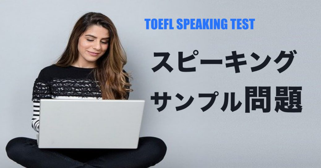 TOEFLスピーキングセクションの例題と解説【TOEFL IBT対策】