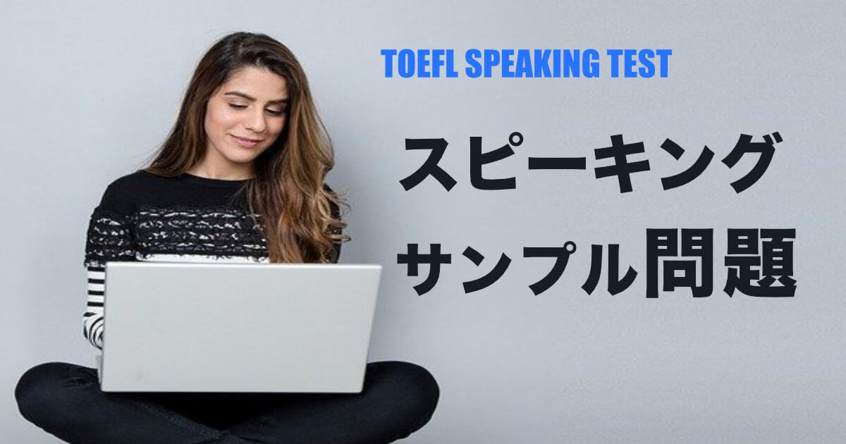 【TOEFL iBT対策】スピーキング・セクションの例題と解説