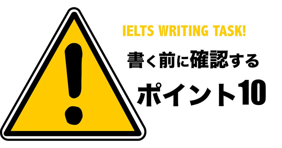 ライティング前に確認するべき10のポイント【IELTS対策】