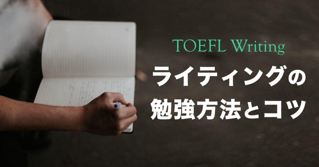 TOEFLライティングのコツと勉強法【Writing対策】
