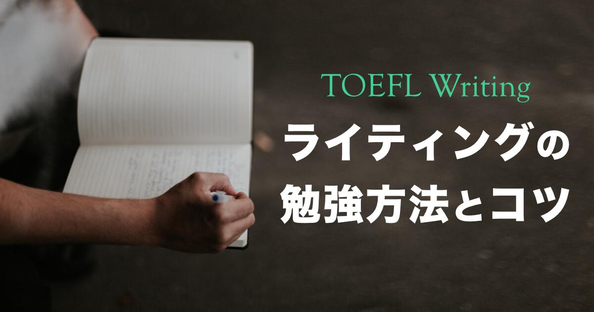 【TOEFL対策】ライティングの勉強法とコツを徹底解説