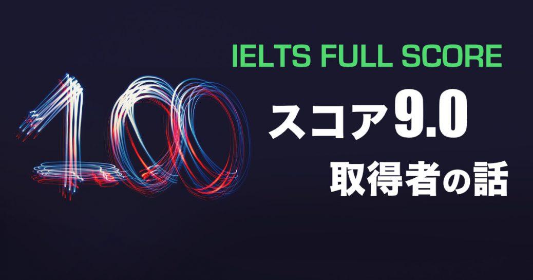 【体験談】IELTSスピーキングで満点スコア「9.0」取得した日本人