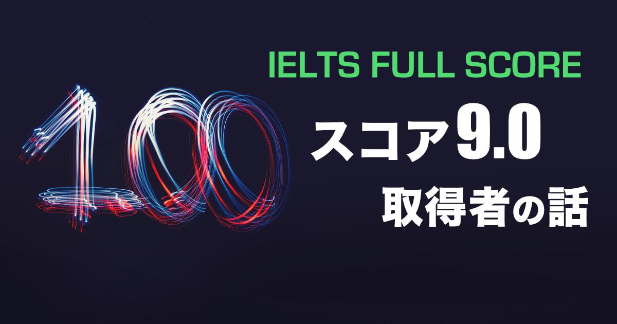 【体験談】IELTSスピーキングで満点スコア「9.0」取得するコツ