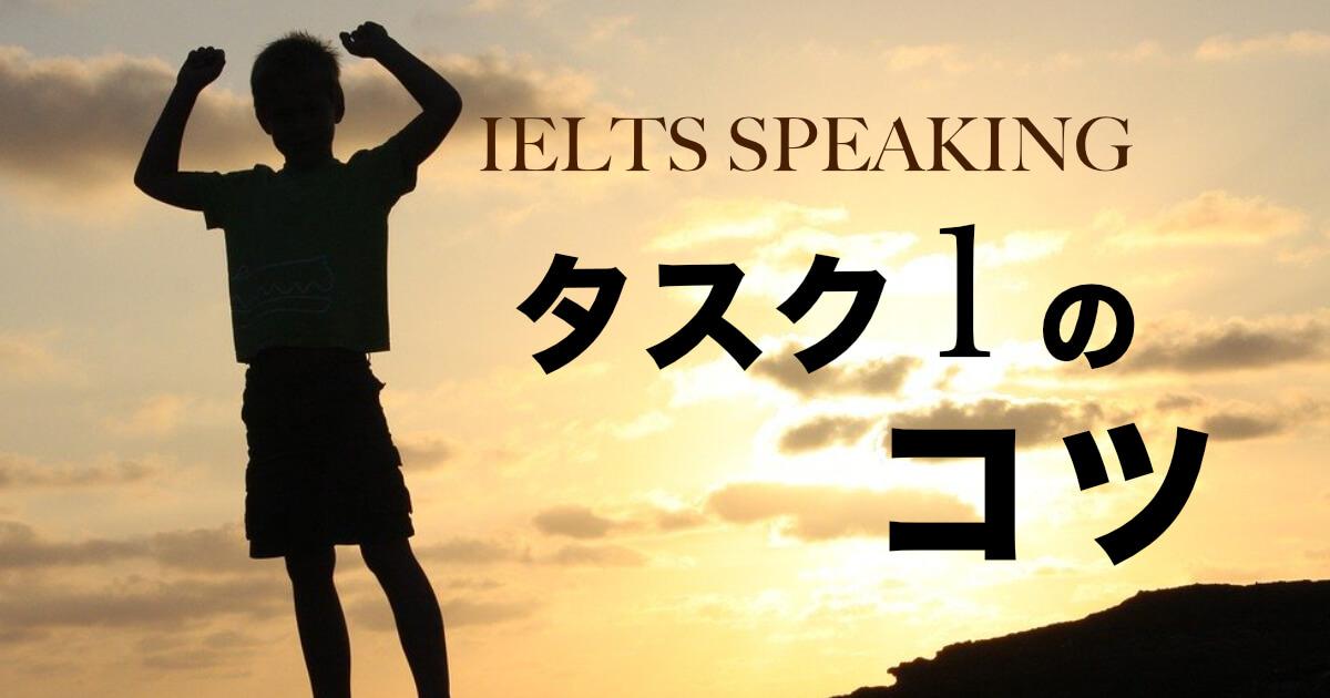 【スコアアップのコツ10選】IELTSライティングのタスク1対策