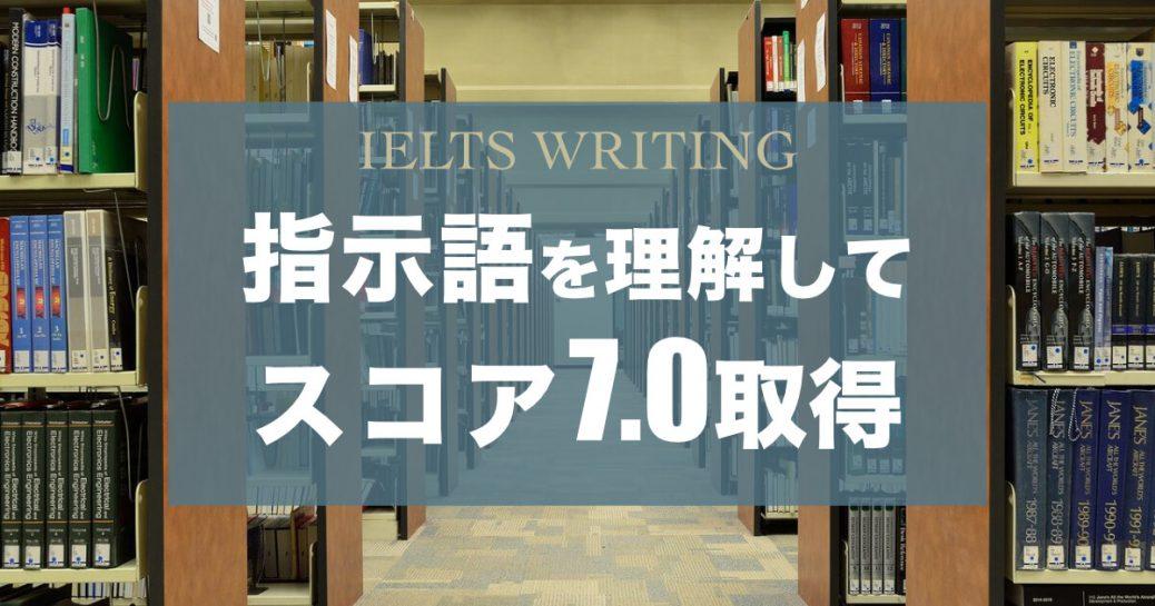 【IELTS対策】Referenceと指示語を理解してライティング7.0を取得しよう