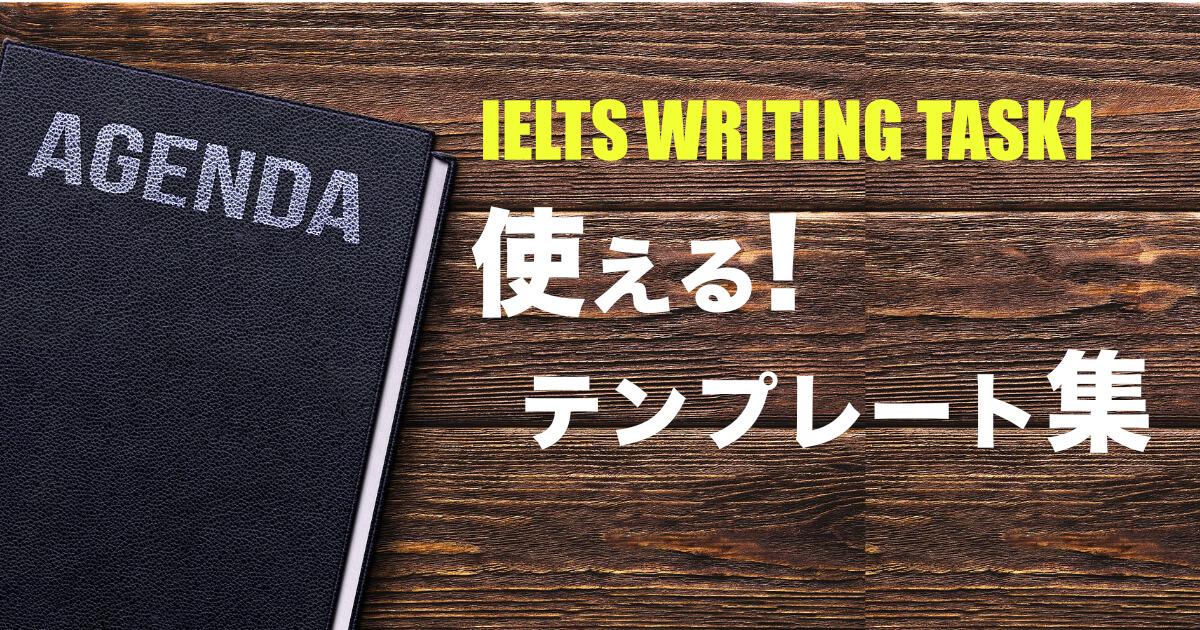 IELTSで使えるテンプレート集【ライティングタスク1】
