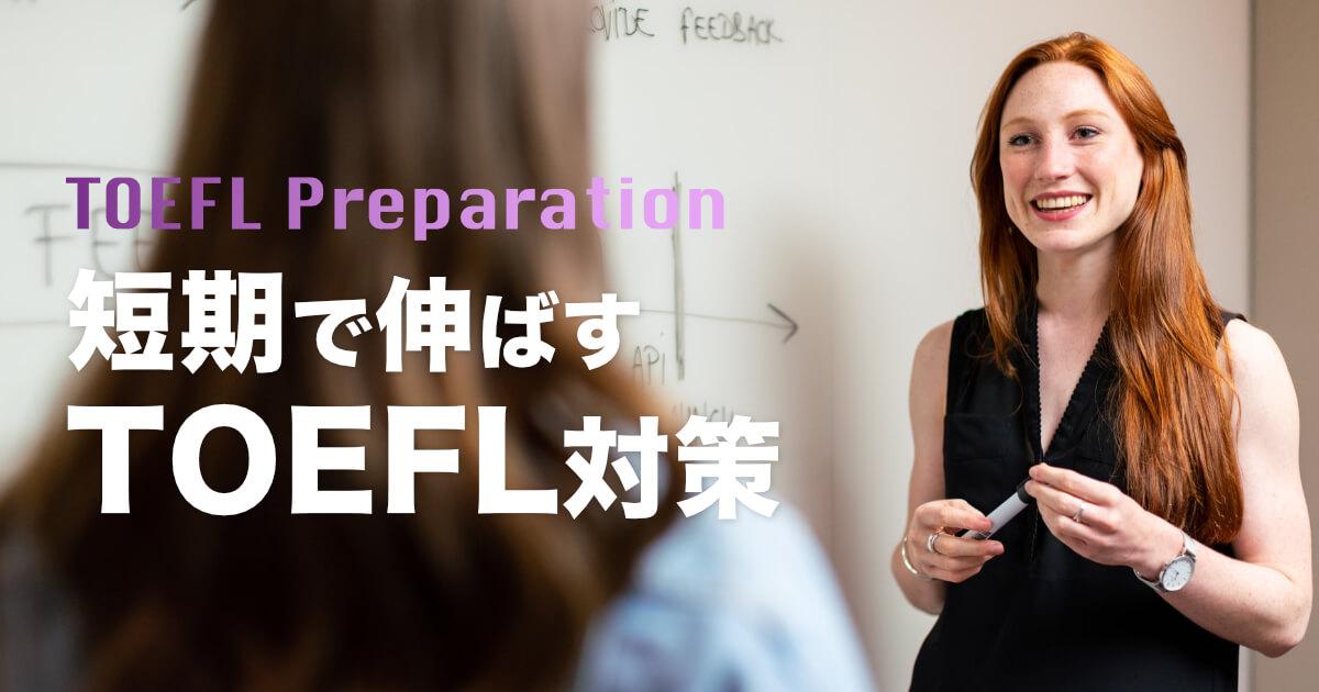 TOEFL指導者が教えるスコアを短期で伸ばす方法【TOEFL対策】