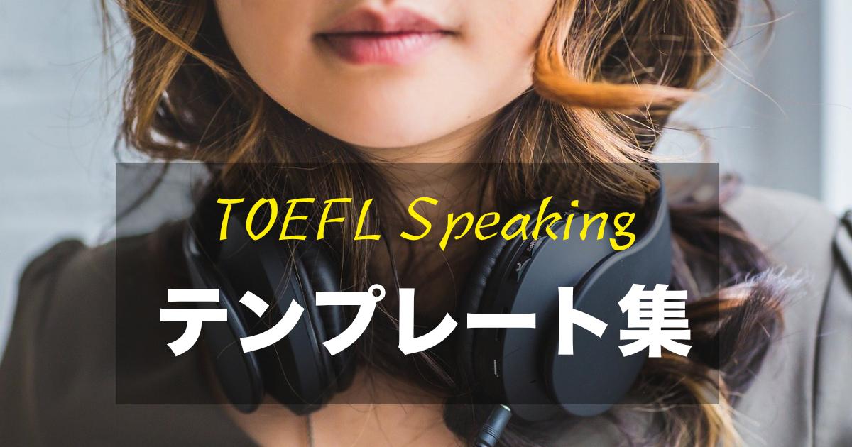 TOEFLスピーキングパートで使えるテンプレート集を徹底紹介【テンプレ】