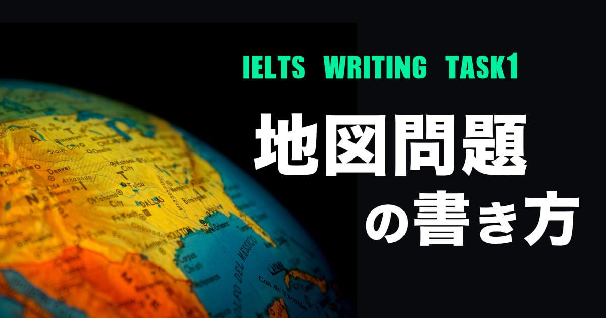 【IELTSライティング】地図問題の書き方を解説【タスク1】