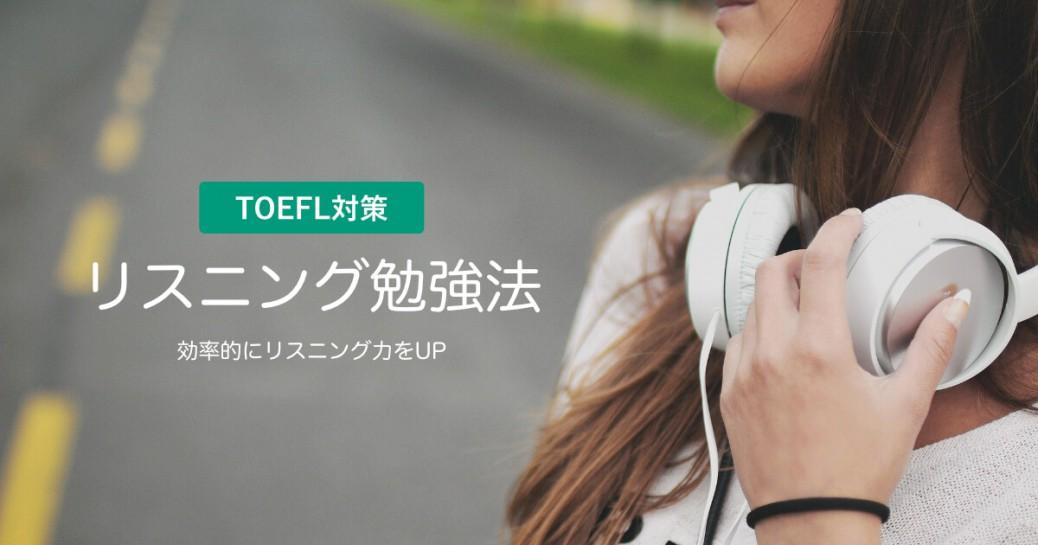 TOEFLのリスニングで伸び悩む人に試して欲しい勉強方法
