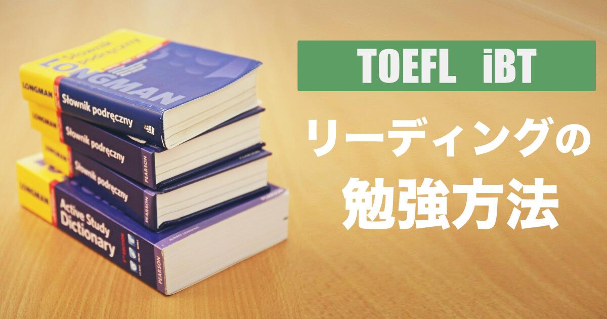 TOEFLリーディングのコツと勉強方法【READING対策】