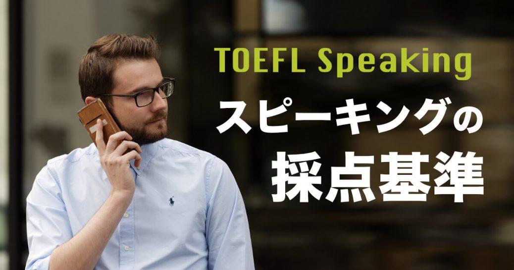 TOEFLスピーキングセクションの採点基準を徹底解説【TOEFL IBT対策】