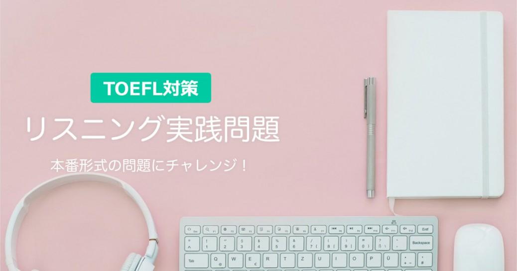 【例題】TOEFLのリスニングパート実践問題と解説