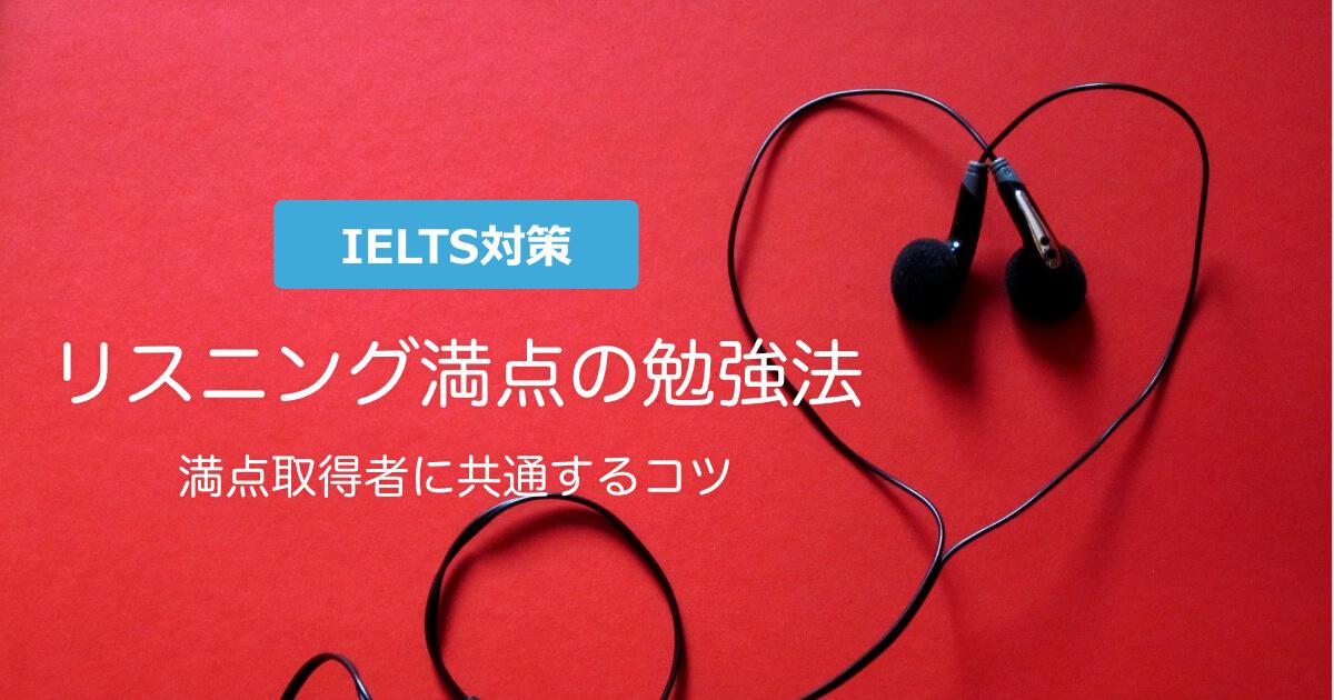 【IELTS】リスニングの勉強法とスコアアップのコツを紹介