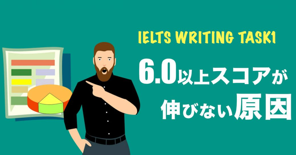 【6.0止まりの5つの原因】IELTSライティングタスク1対策