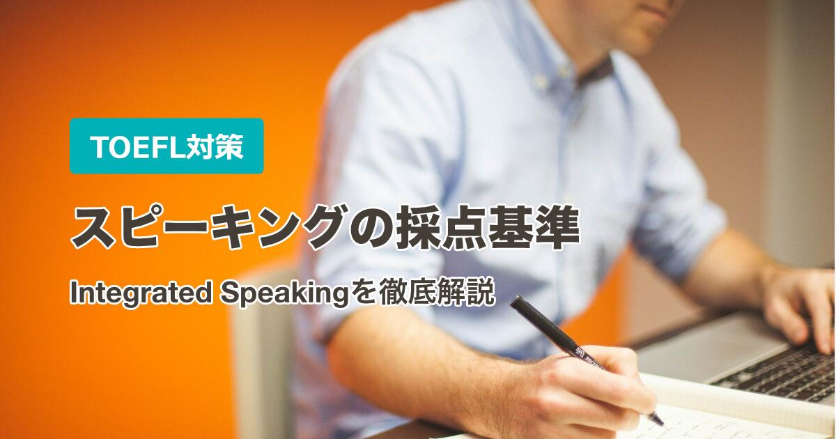 【TOEFL】Integrated Speakingの採点基準と注意点を徹底解説