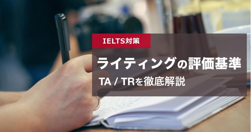 IELTSライティング評価項目TA・TR(タスク達成度)って何だ?