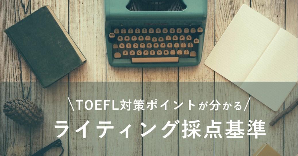 【TOEFL】ライティングセクションの採点基準を徹底解説