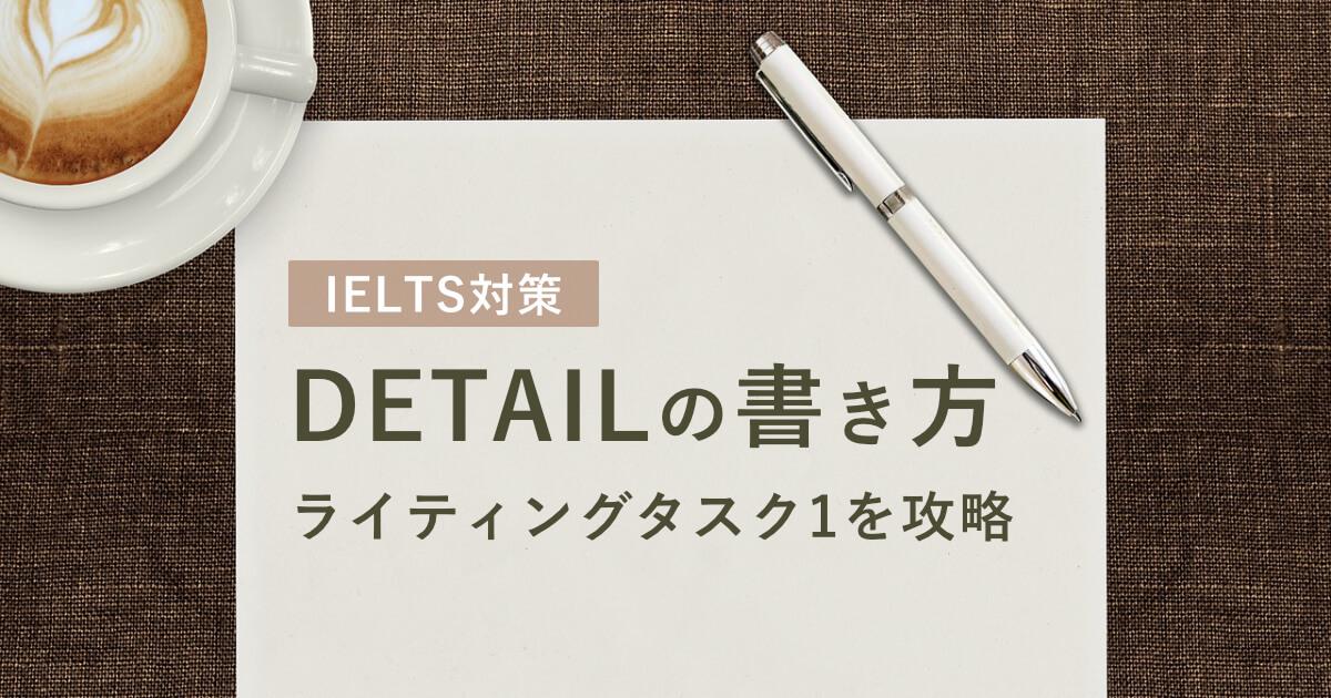 【Detail「詳細」の書き方】IELTSライティングタスク1対策