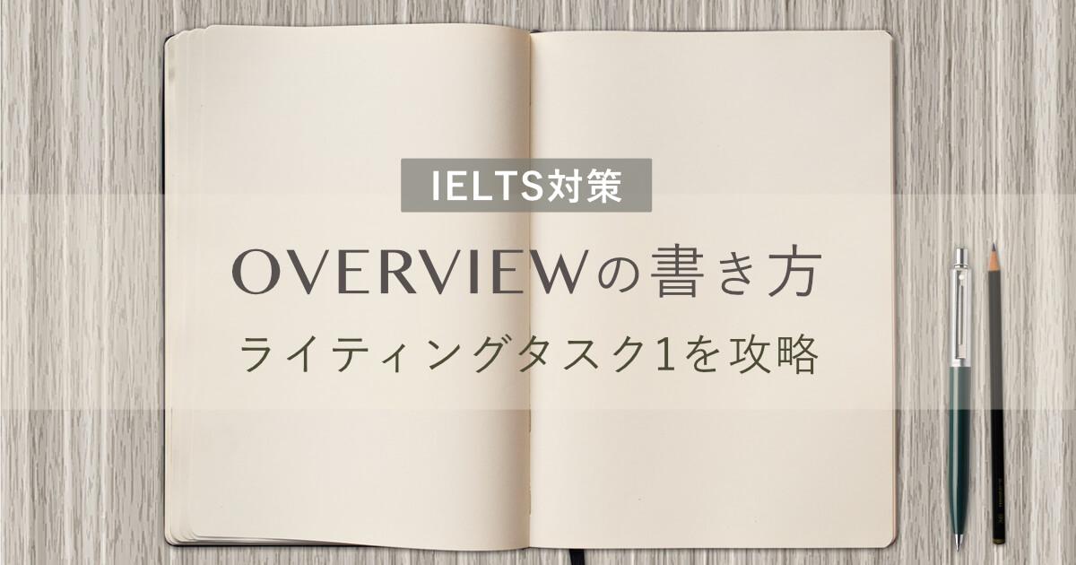 【Overview「概要」の書き方】IELTSライティングタスク1対策