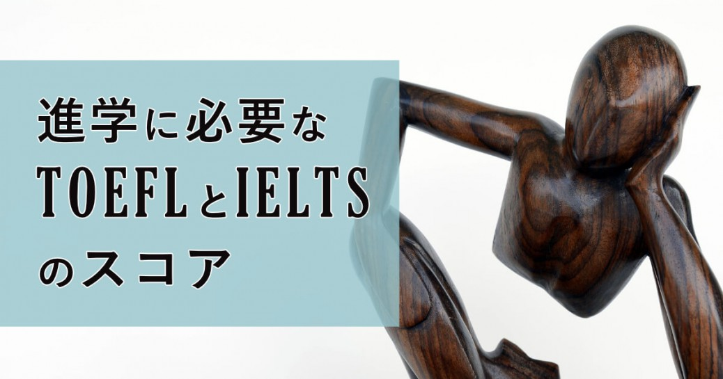 海外の大学&大学院の進学にIELTSとTOEFLって何点必要なの?