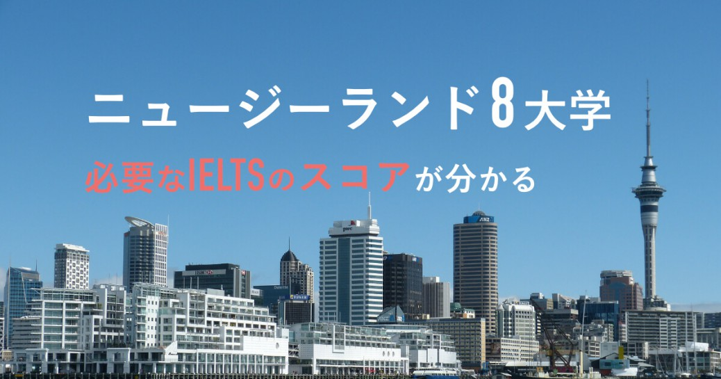 ニュージーランドの全8大学、大学院進学に必要なIELTSのスコアまとめ