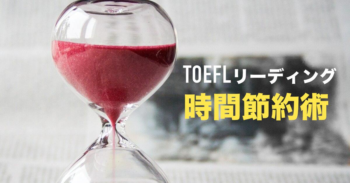【TOEFL】リーディングの回答時間が最短になる解答法を解説
